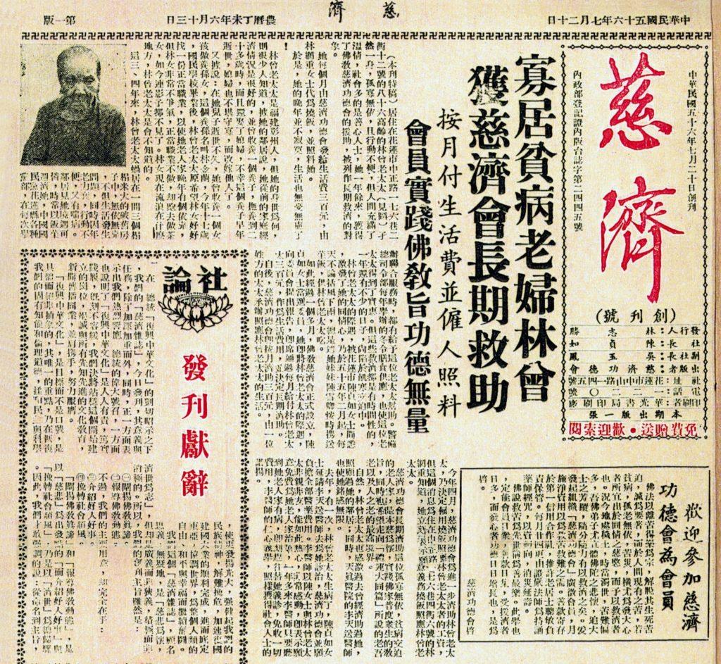 July 20, 1967