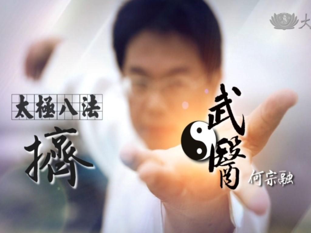The Eight Methods of Tai Chi - Press