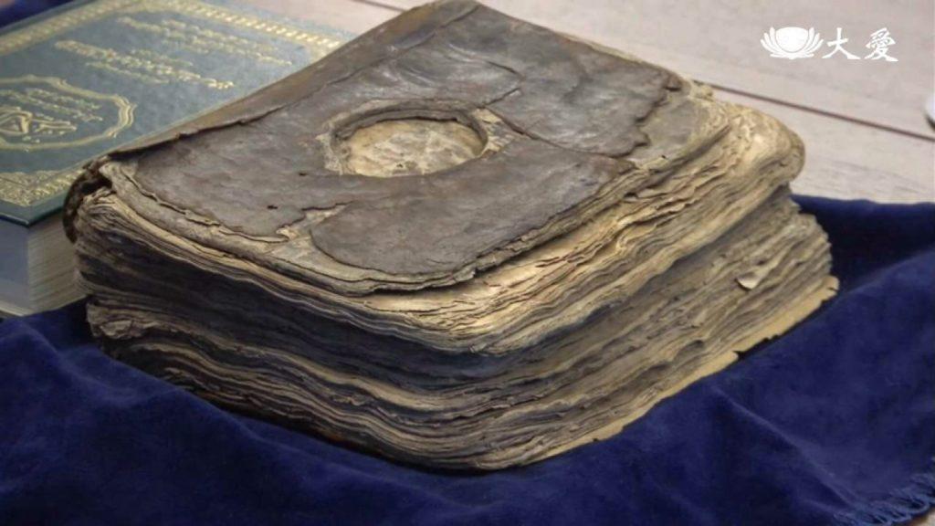 Restoring an Ancient Quran (2)