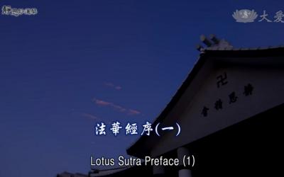 E01.Lotus Sutra Preface (1)