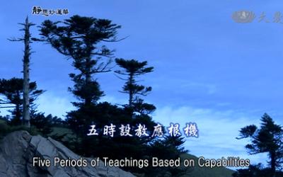 E10.Five Periods of Teachings Based on Capabilities