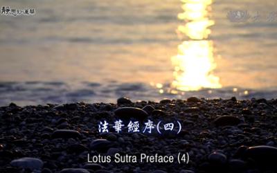 E05.Lotus Sutra Preface (4)