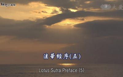 E06.Lotus Sutra Preface (5)