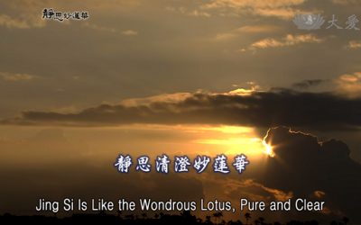 E07.Jing Si Is Like the Wondrous Lotus, Pure and Clear