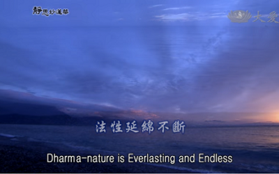 E09.Dharma-nature is Everlasting and Endless